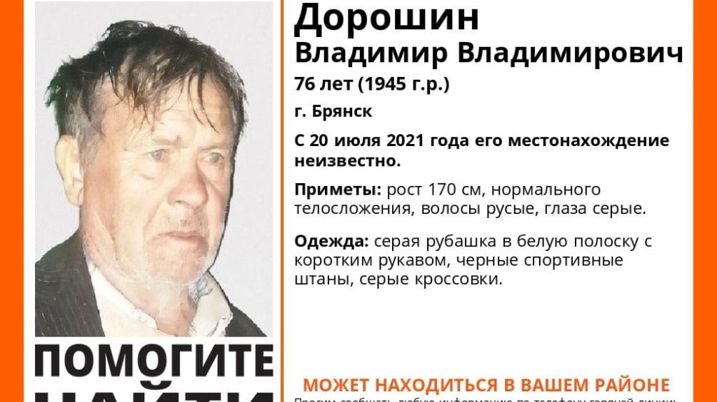 Пропавшего в Брянске 76-летнего Владимира Дорошина нашли живым
