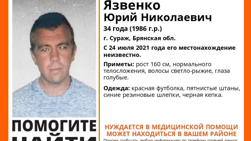 В Сураже Брянской области пропал без вести 34-летний Юрий Язвенко