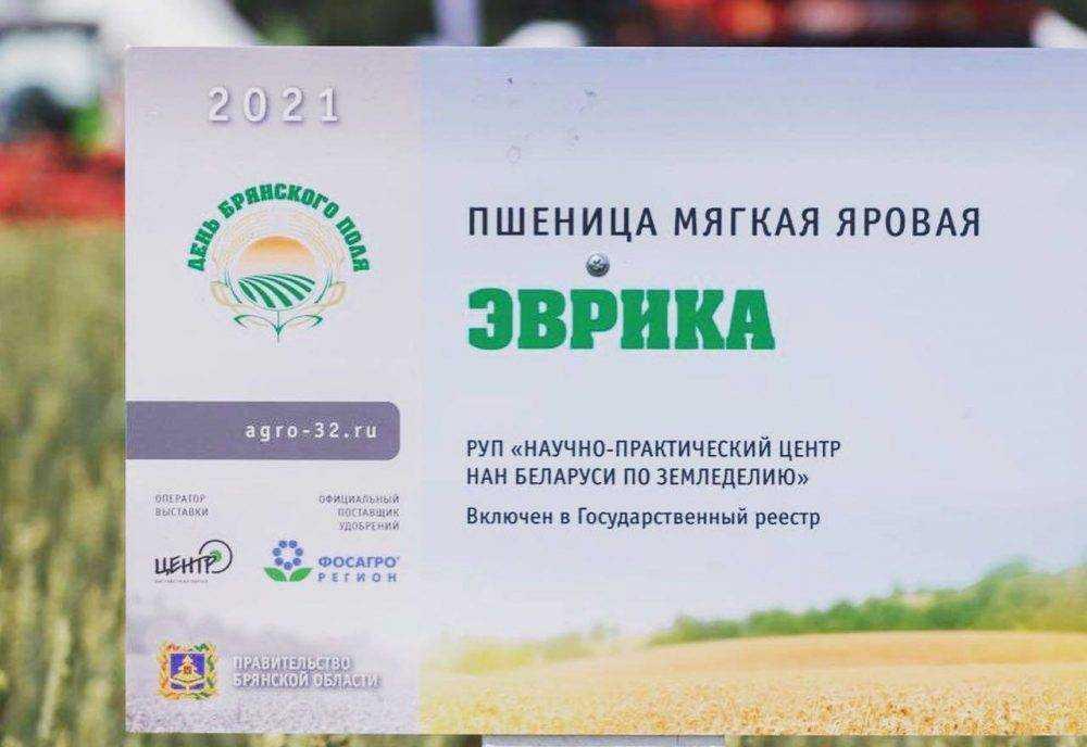 Инновационные системы минерального питания растений на «Дне Брянского поля 2021»