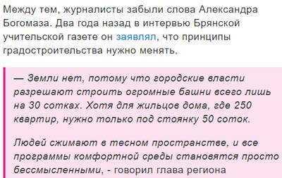Брянские пропагандисты приписали губернатору Богомазу чужие слова