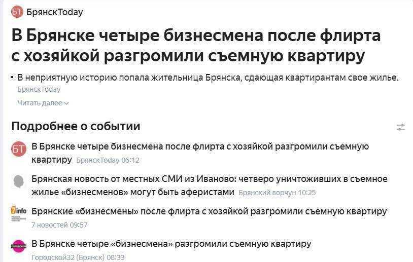 СМИ выдали за брянскую новость случай о флирте и разгроме квартиры в Иванове