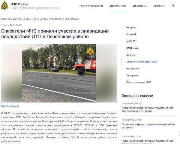Бывший сотрудник МЧС указал на странности в брянской службе спасателей