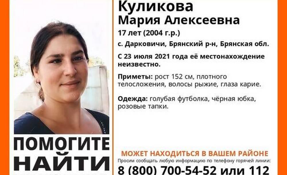 В брянском поселке Дарковичи пропала 17-летняя девушка