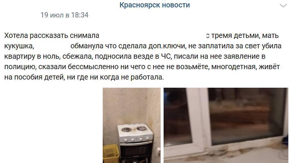 Брянские СМИ снова обманули читателей новостью о разгромленной квартире
