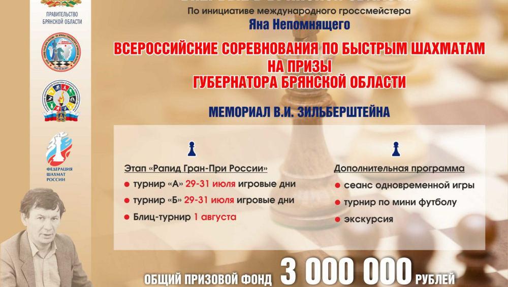 В Брянске гроссмейстер Ян Непомнящий проведет сеанс одновременной игры