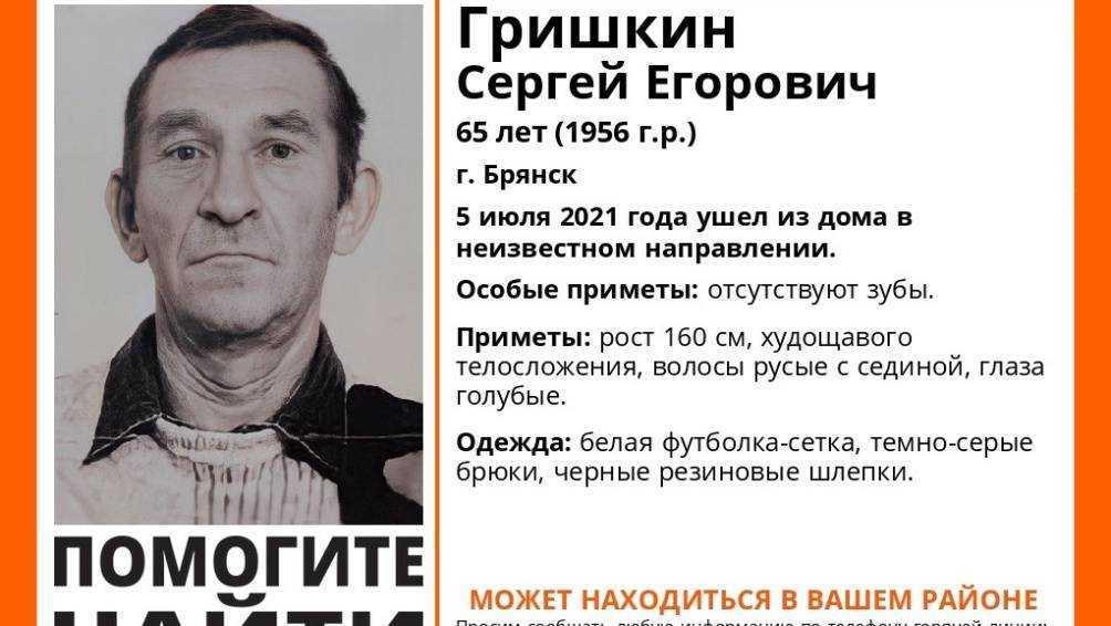 В Брянске пропал без вести 65-летний Сергей Гришкин
