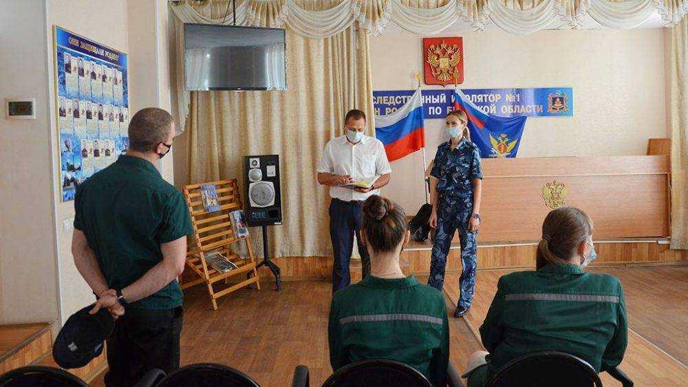 Осужденных СИЗО-1 посетил представитель Управления Федеральной службы судебных приставов г. Брянска