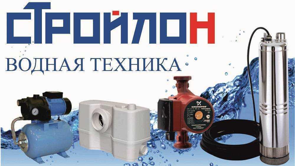 Водная техника в компании СТРОЙЛОН