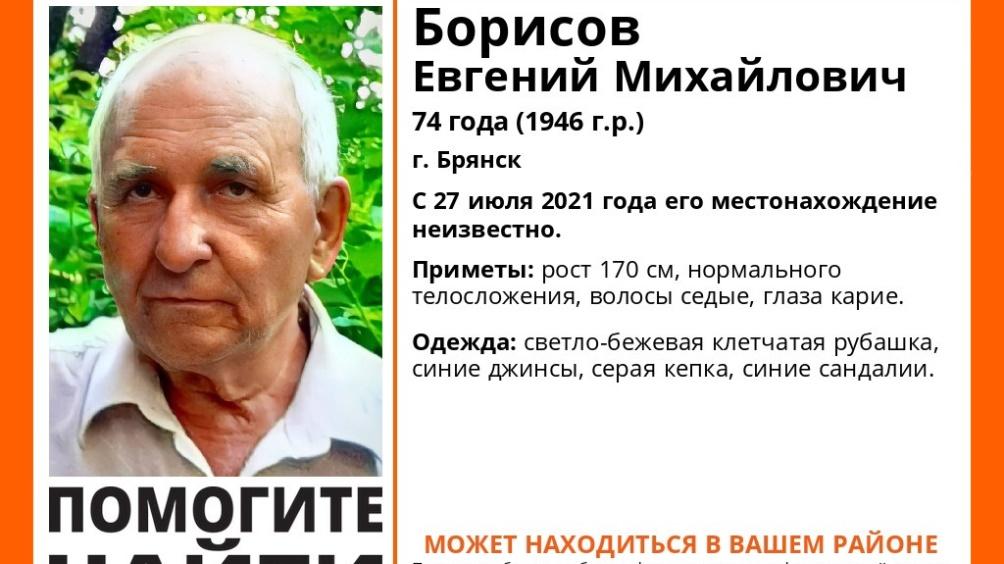 В Брянске пропал без вести 74-летний Евгений Борисов