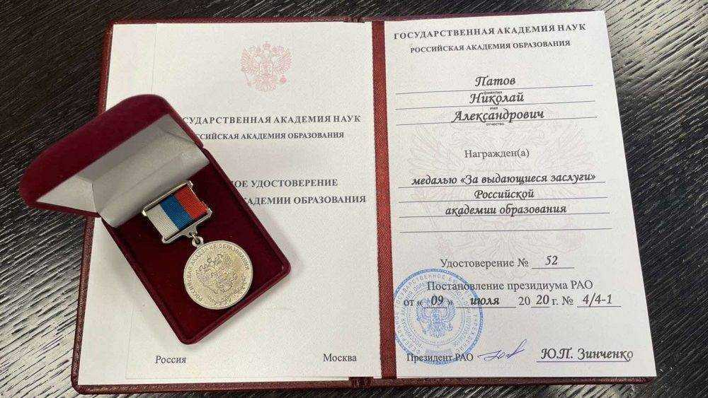 Экс-глава Брянска удостоен медали Государственной академии наук «За выдающиеся заслуги»
