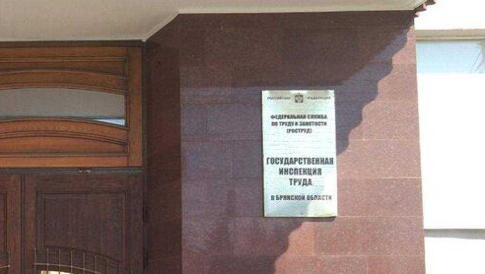 Инспекция труда Брянской области отказалась защитить права работника