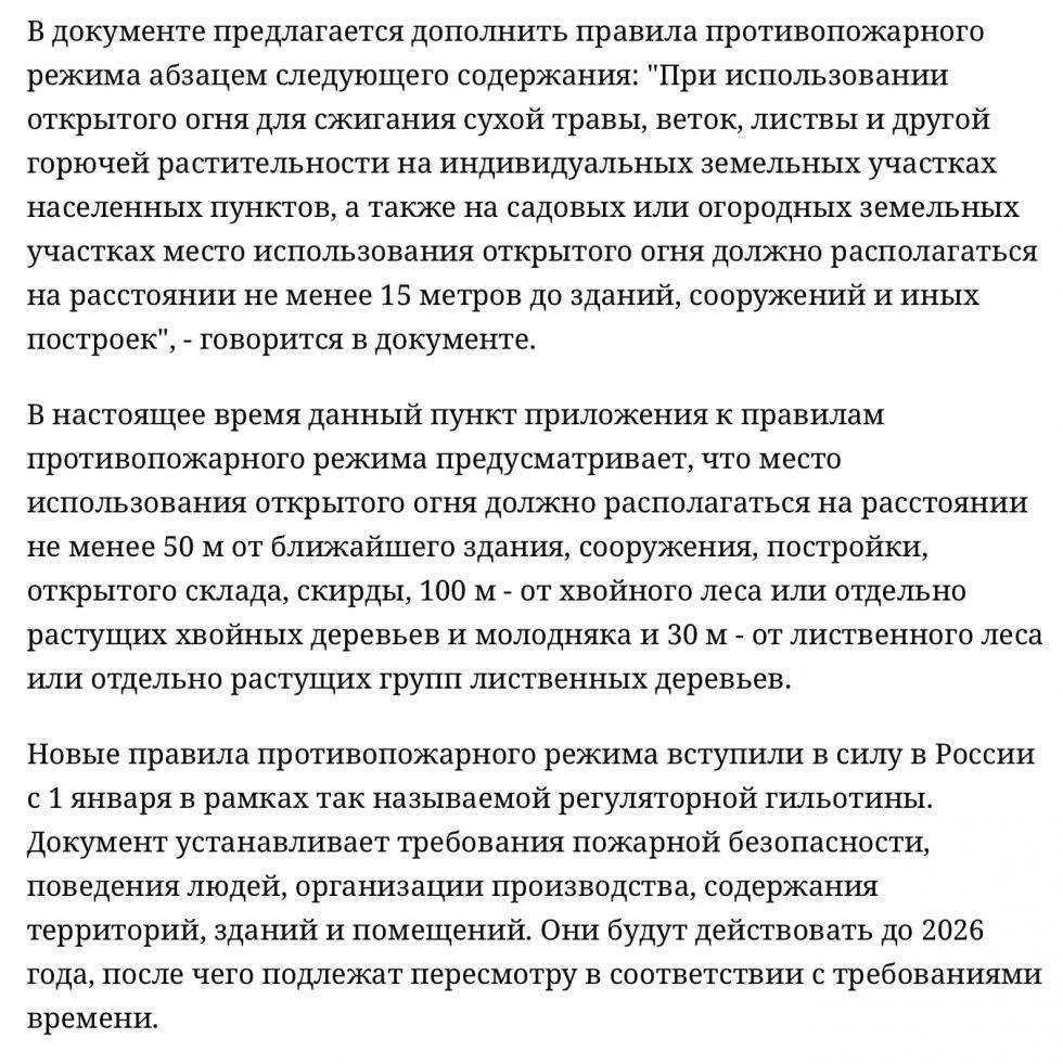В России могут запретить сжигать сухую траву на дачах в близости от построек