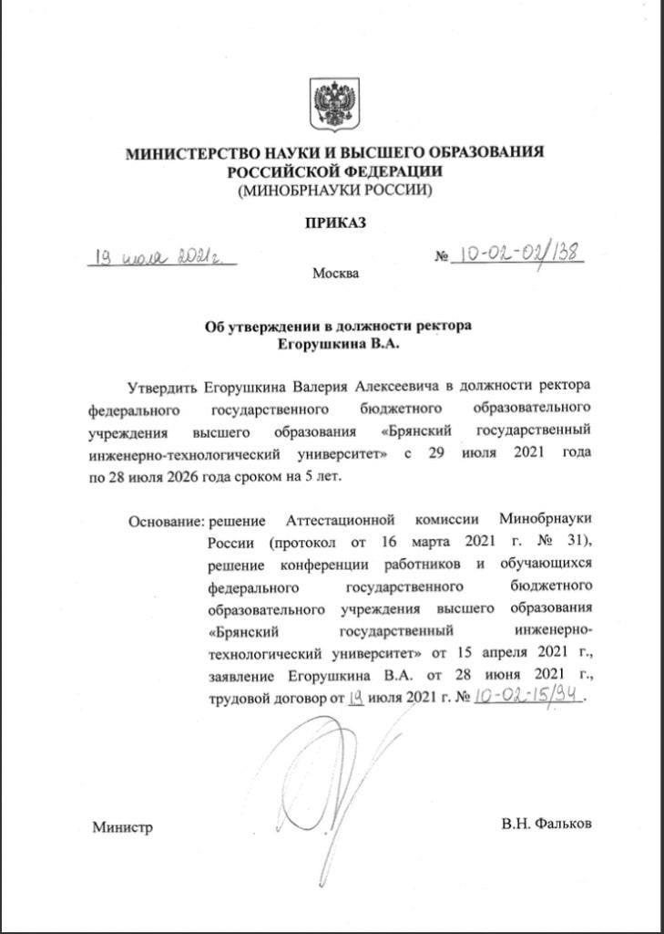 Валерия Егорушкина утвердили ректором Брянского инженерно-технологического университета