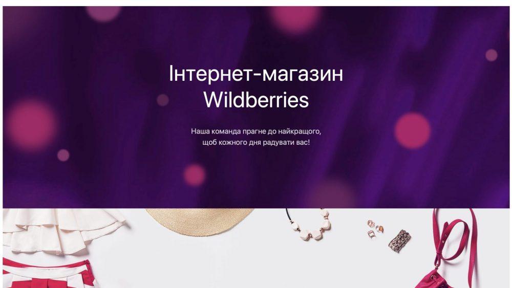 вайлдберриз Украина
