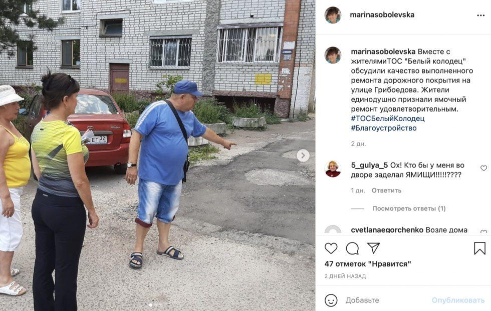 В Брянске депутат назвал убогий ремонт асфальта «удовлетворительным»