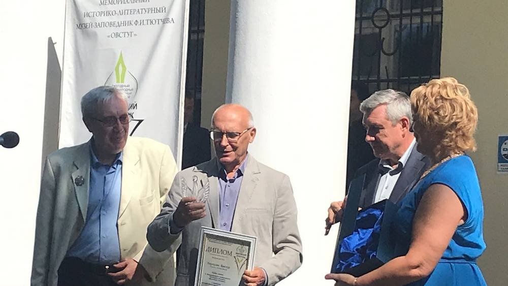 В Овстуге наградили победителей тютчевского конкурса «Мыслящий тростник»