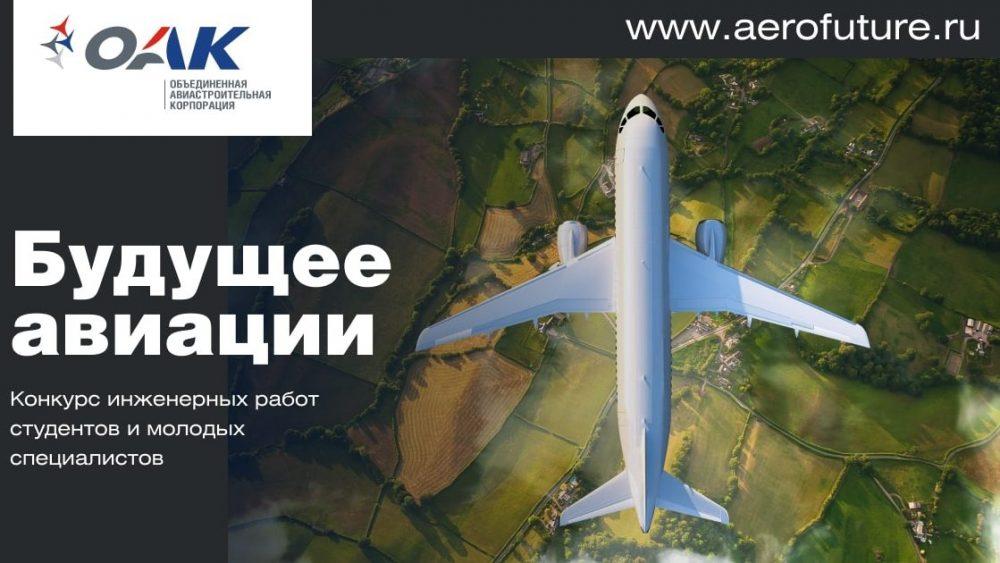 Стартовал всероссийский конкурс инженерных работ студентов и молодых специалистов «Будущее авиации 2021»