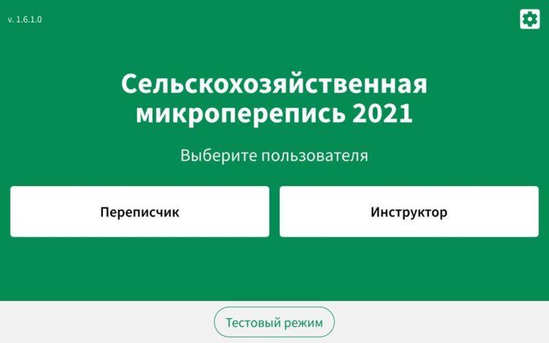 В первой Сельскохозяйственной микропереписи будет задействовано 40 тысяч планшетов с ОС «Аврора»