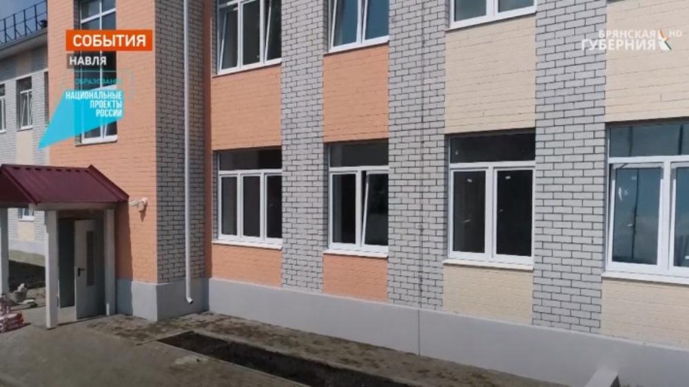 В Навле Брянской области построили новую школу за 104 млн рублей