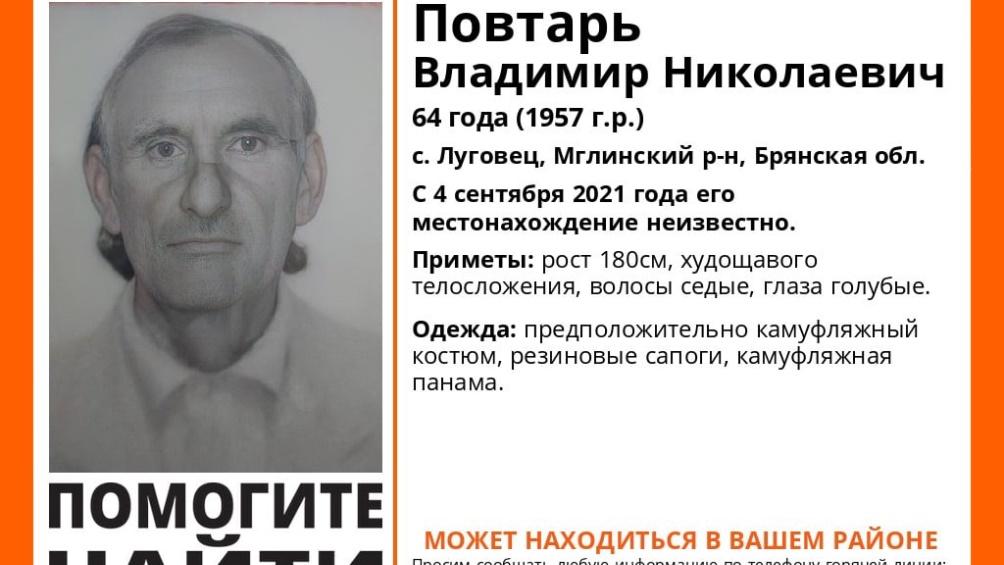 В Мглинском районе Брянщины пропал без вести 64-летний Владимир Повтарь