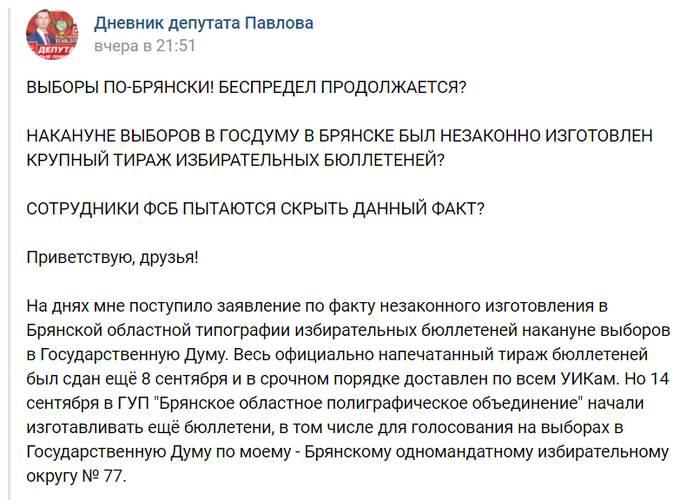Брянский депутат опубликовал анонимку об изготовлении якобы фальшивых бюллетеней