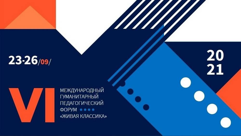 Педагоги Брянской области примут участие в международном гуманитарном педагогическом форуме