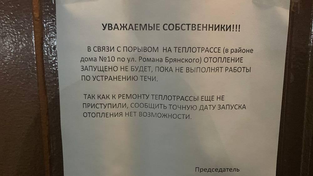 «К ремонту не приступили»: дома на улице Романа Брянского отрезали от тепла