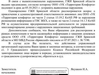 В Брянске коммунальщики нарвались на крупные неприятности из-за проверки домов