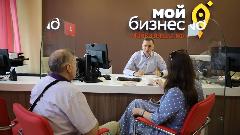 Брянский бизнес высоко оценил качество бесплатных консультаций в центре «Мой бизнес»