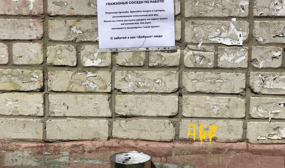 В Брянске оригинально решили приучить к чистоте магазинных «курилок»