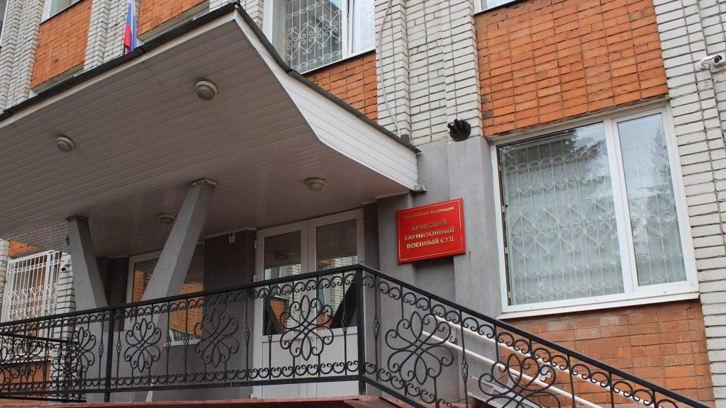 Уголовное дело о коррупции бывшего сотрудника ФСБ поразило брянцев