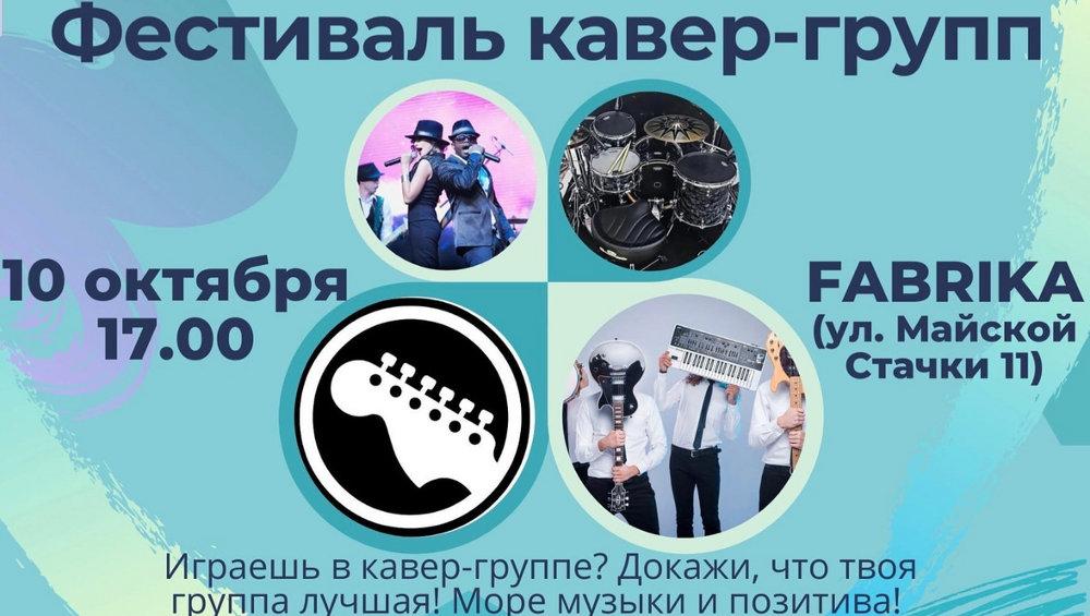 В Брянске 10 октября пройдет фестиваль кавер-групп