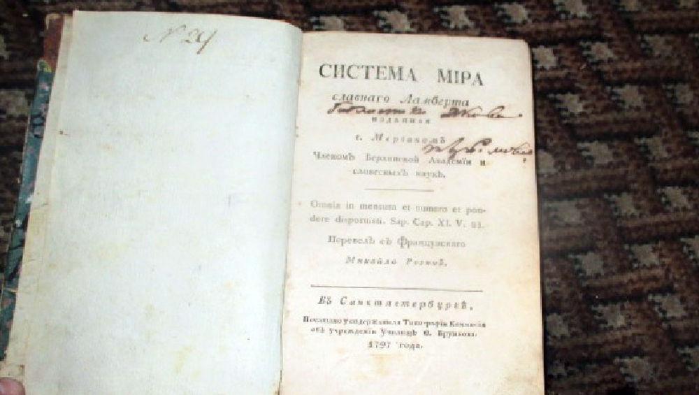 Брянские таможенники задержали украинца со старинной книгой