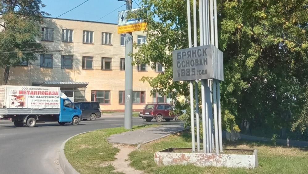 В Брянске на улице Пересвета убрали аварийную памятную стелу