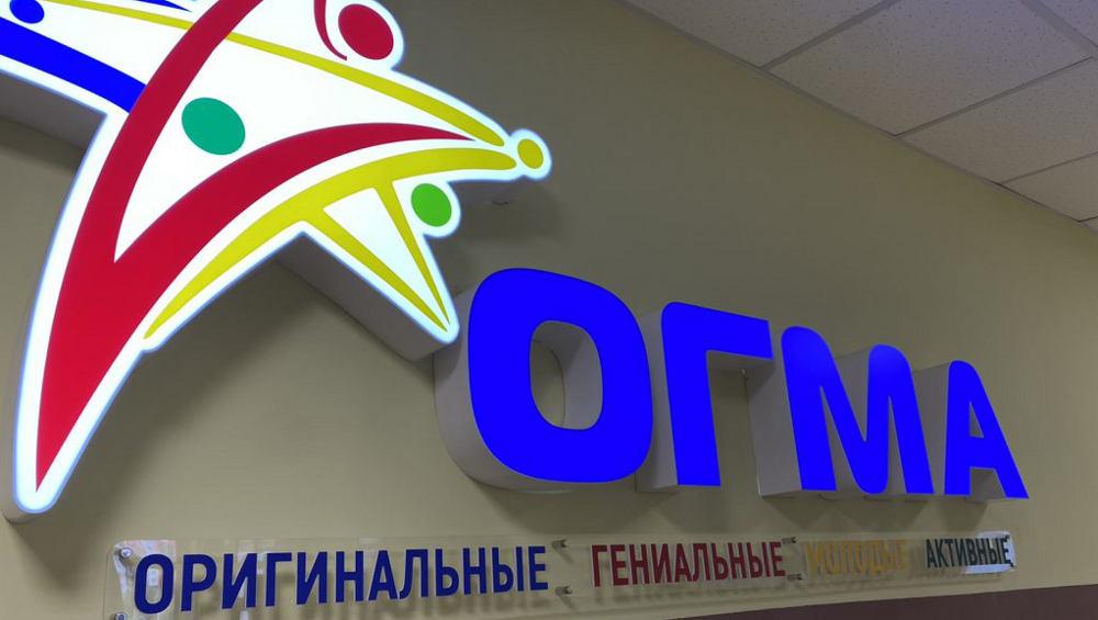 В Брянске открыли центр для одаренных и активных детей «ОГМА»