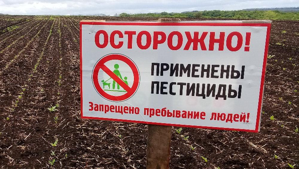 Две брянские агрофирмы оштрафовали за опасное использование ядохимикатов