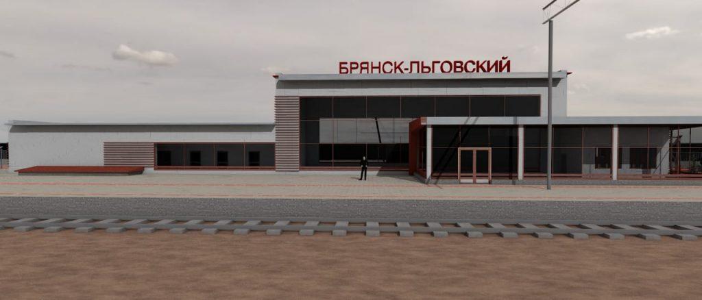 На вокзале Брянск-Льговский проведут перепланировку и установят подсветку здания