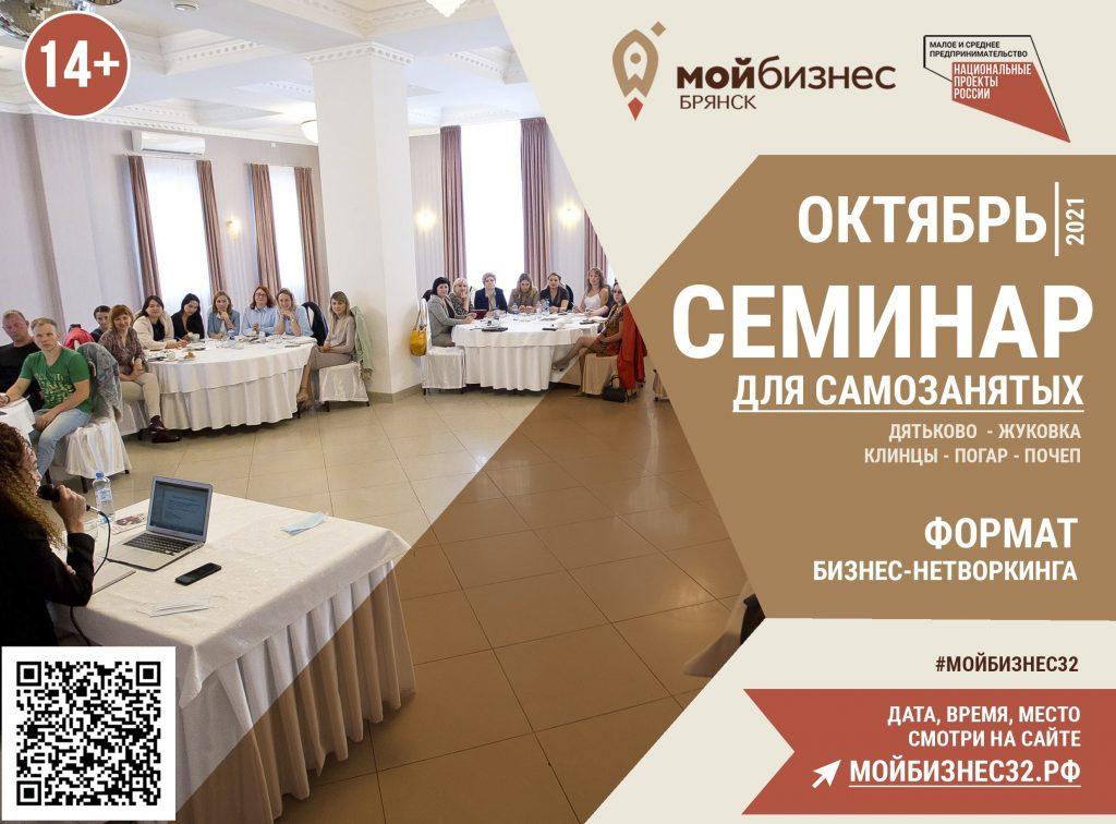 «Мой бизнес» Брянск объявляет серию выездных семинаров для самозанятых