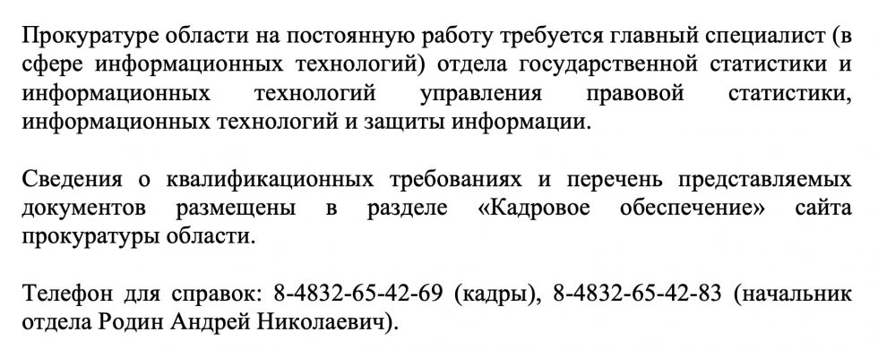 Прокуратура Брянской области пригласила на работу главного специалиста