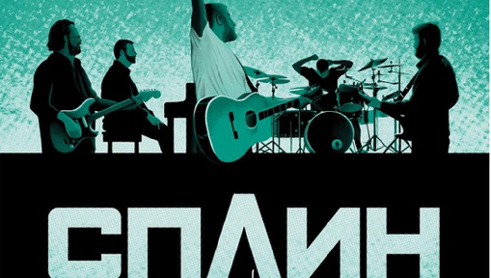 В Брянске из-за коронавируса на концерте группы «Сплин» отказались от танцпола