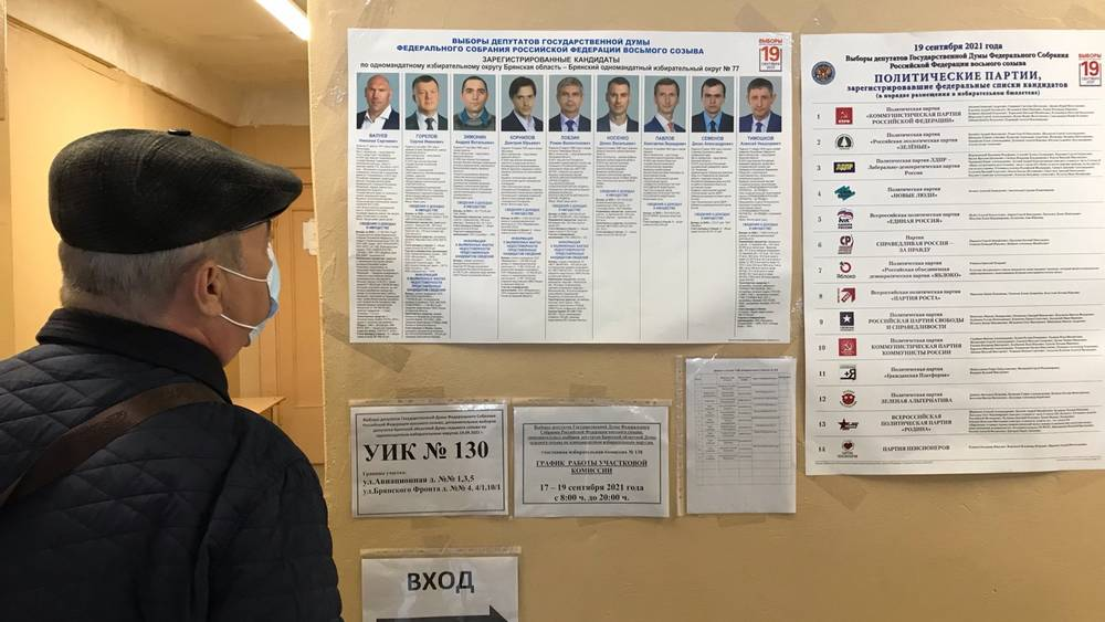 В Брянской области на выборах Думы побеждают «Единая Россия», Валуев и Алексеенко