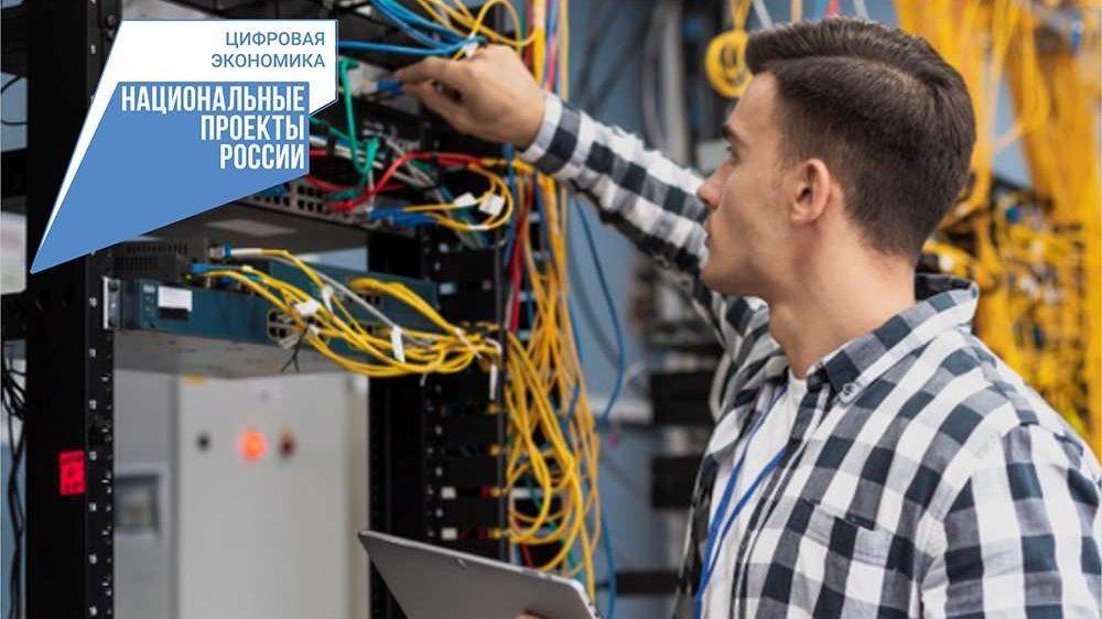Подключение соцобъектов к интернету завершилось в Брянской области