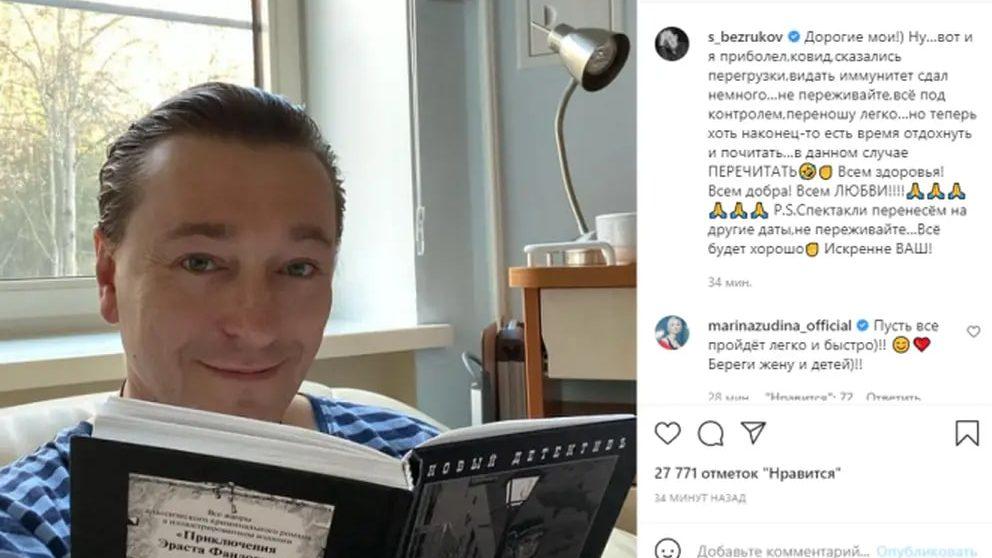 Актер Безруков попал в больницу с коронавирусом