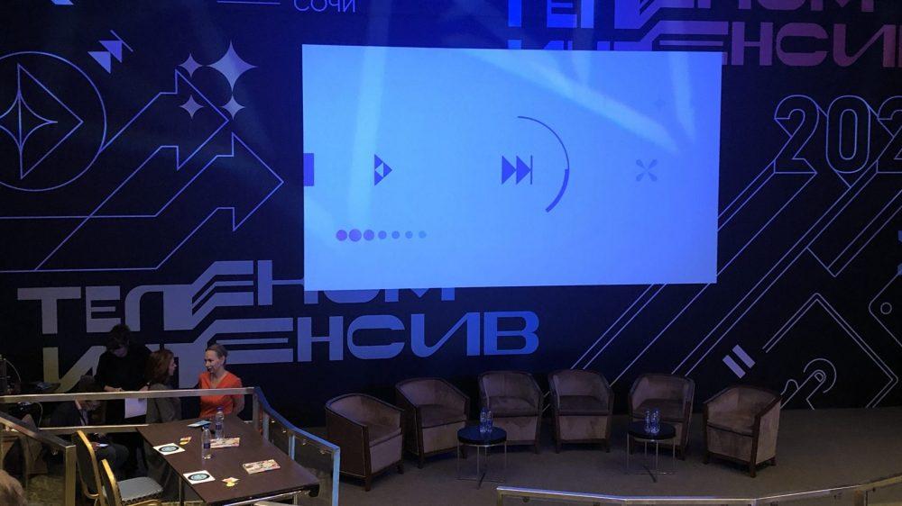 Тренды, контент, технологии: в Сочи прошла ежегодная конференция «Телеком Интенсив»
