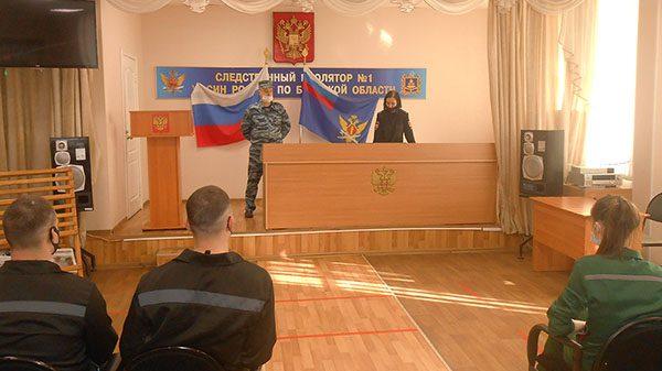 В СИЗО-1 состоялось встреча представителя УМВД России по г. Брянску с осужденными