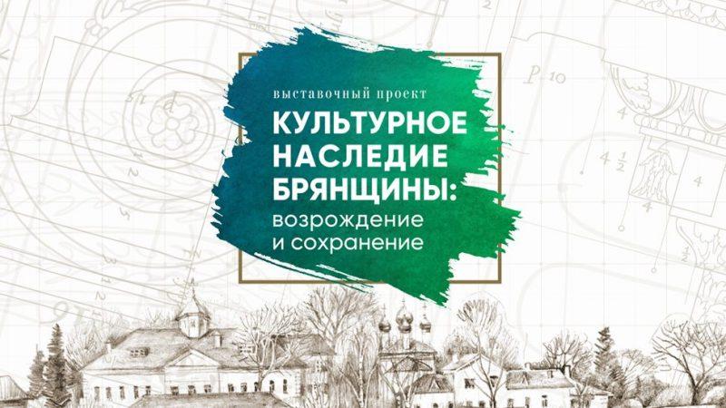 Брянцев пригласили на выставочный проект «Культурное наследие Брянщины: возрождение и сохранение»