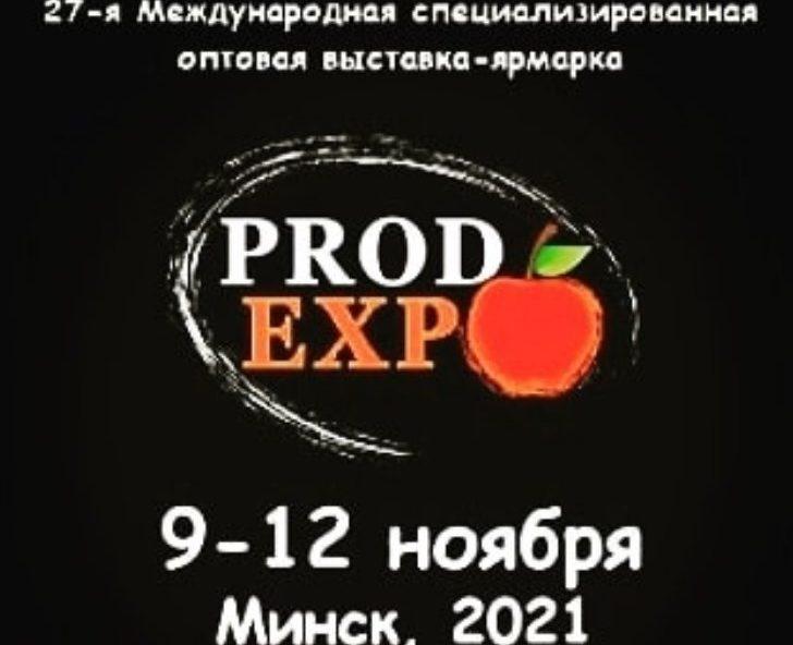 Брянские предприниматели представлят регион на выставке «ПРОДЭКСПО-2021» в Минске