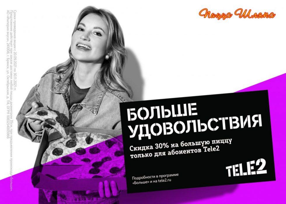 Больше бонусов: Tele2 подготовила для брянцев новые предложения от партнеров