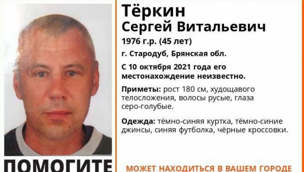 В Брянской области найден погибшим пропавший 45-летний Сергей Теркин