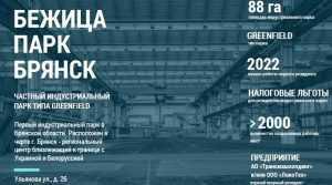 В Брянске начали подготовку к созданию индустриального парка